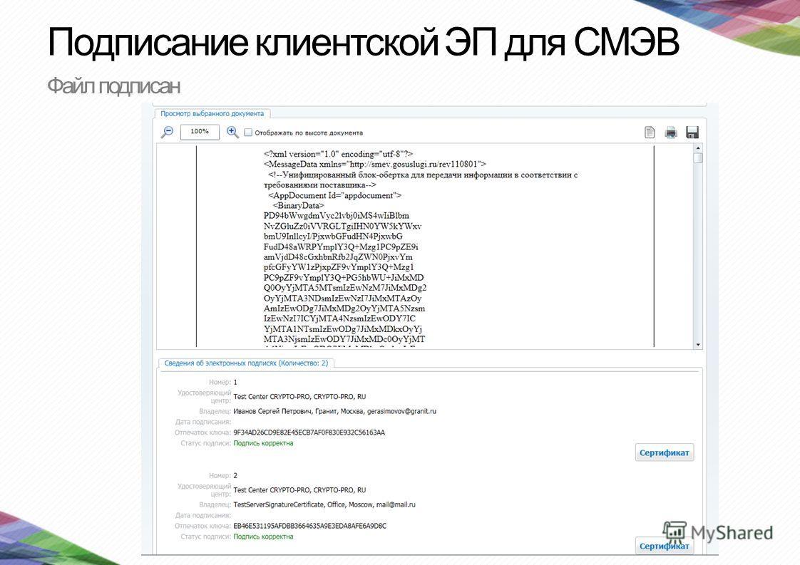 Подписание клиентской ЭП для СМЭВ Файл подписан