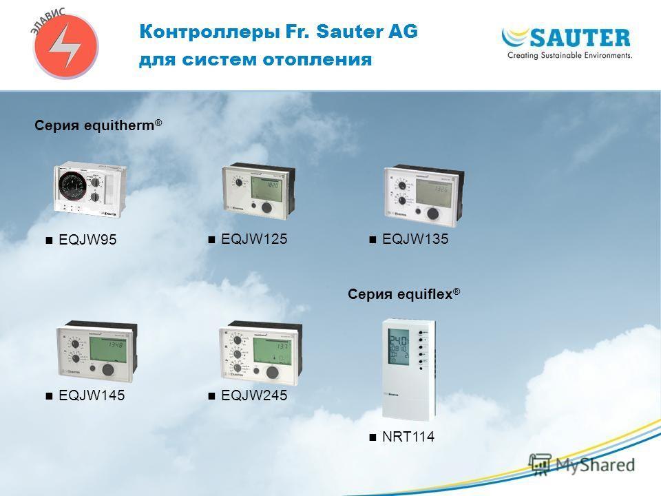 n EQJW125 Серия equitherm ® n EQJW135 n EQJW145 n EQJW245 n EQJW95 n NRT114 Серия equiflex ® Контроллеры Fr. Sauter AG для систем отопления
