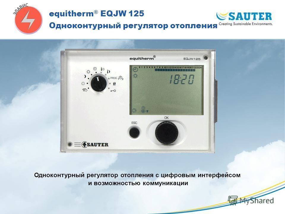 equitherm ® EQJW 125 Одноконтурный регулятор отопления Одноконтурный регулятор отопления с цифровым интерфейсом и возможностью коммуникации