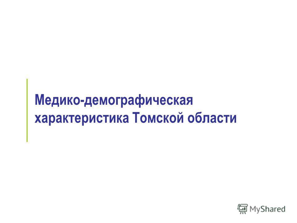 Медико-демографическая характеристика Томской области