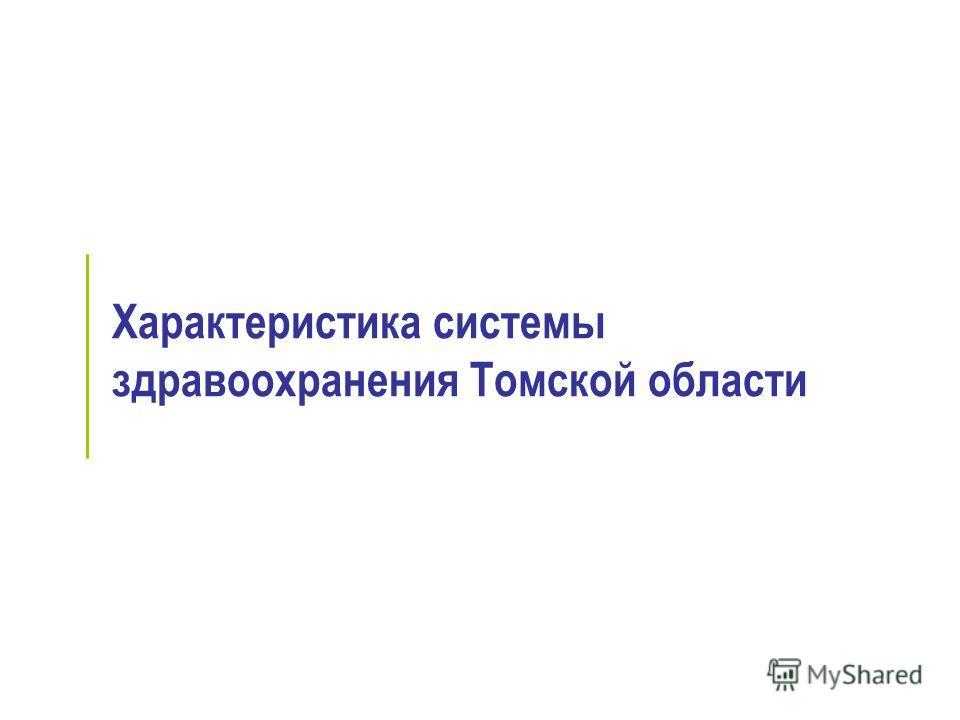 Характеристика системы здравоохранения Томской области