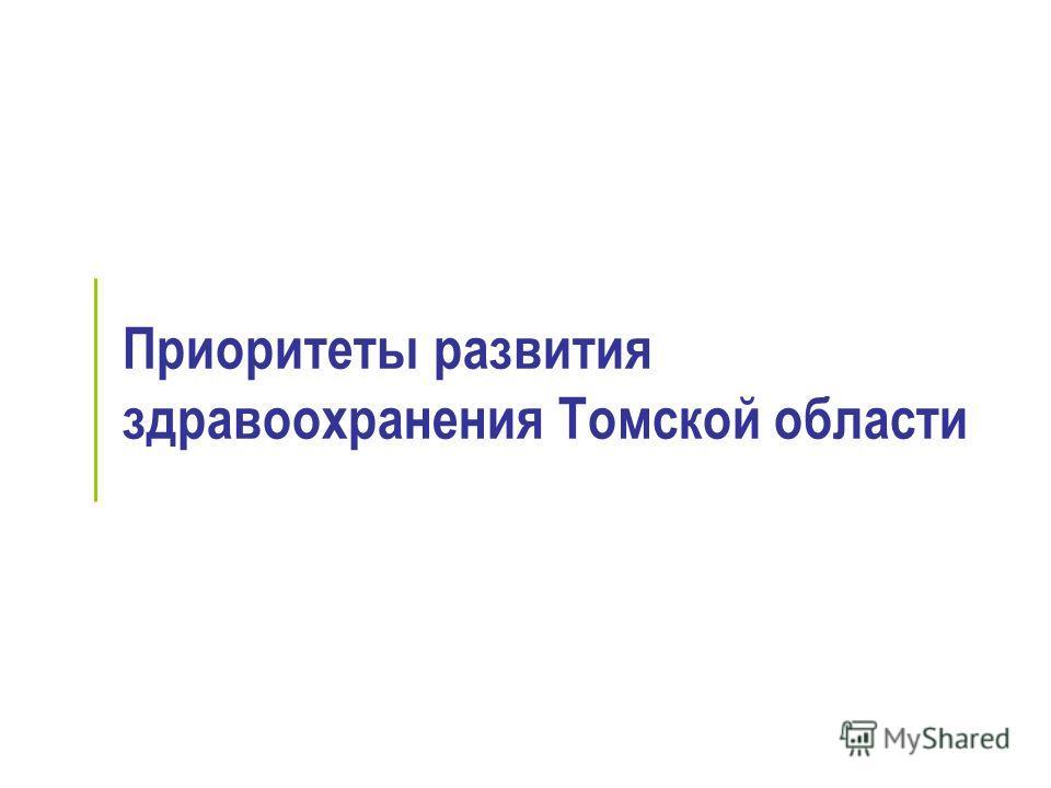 Приоритеты развития здравоохранения Томской области