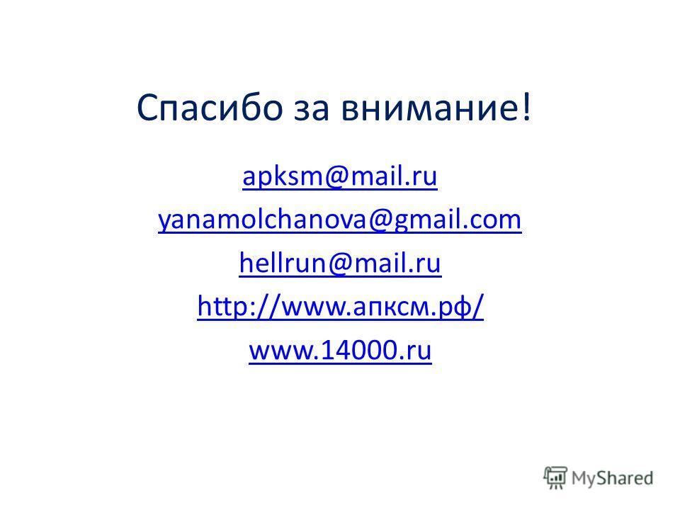 Спасибо за внимание! apksm@mail.ru yanamolchanova@gmail.com hellrun@mail.ru http://www.апксм.рф/ www.14000.ru