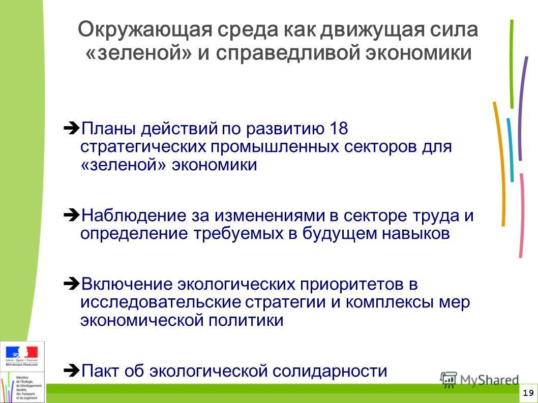 19 Окружающая среда как движущая сила «зеленой» и справедливой экономики Планы действий по развитию 18 стратегических промышленных секторов для «зеленой» экономики Наблюдение за изменениями в секторе труда и определение требуемых в будущем навыков Вк