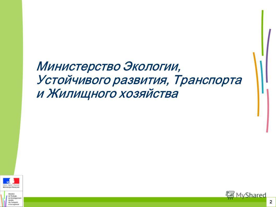 2 Министерство Экологии, Устойчивого развития, Транспорта и Жилищного хозяйства