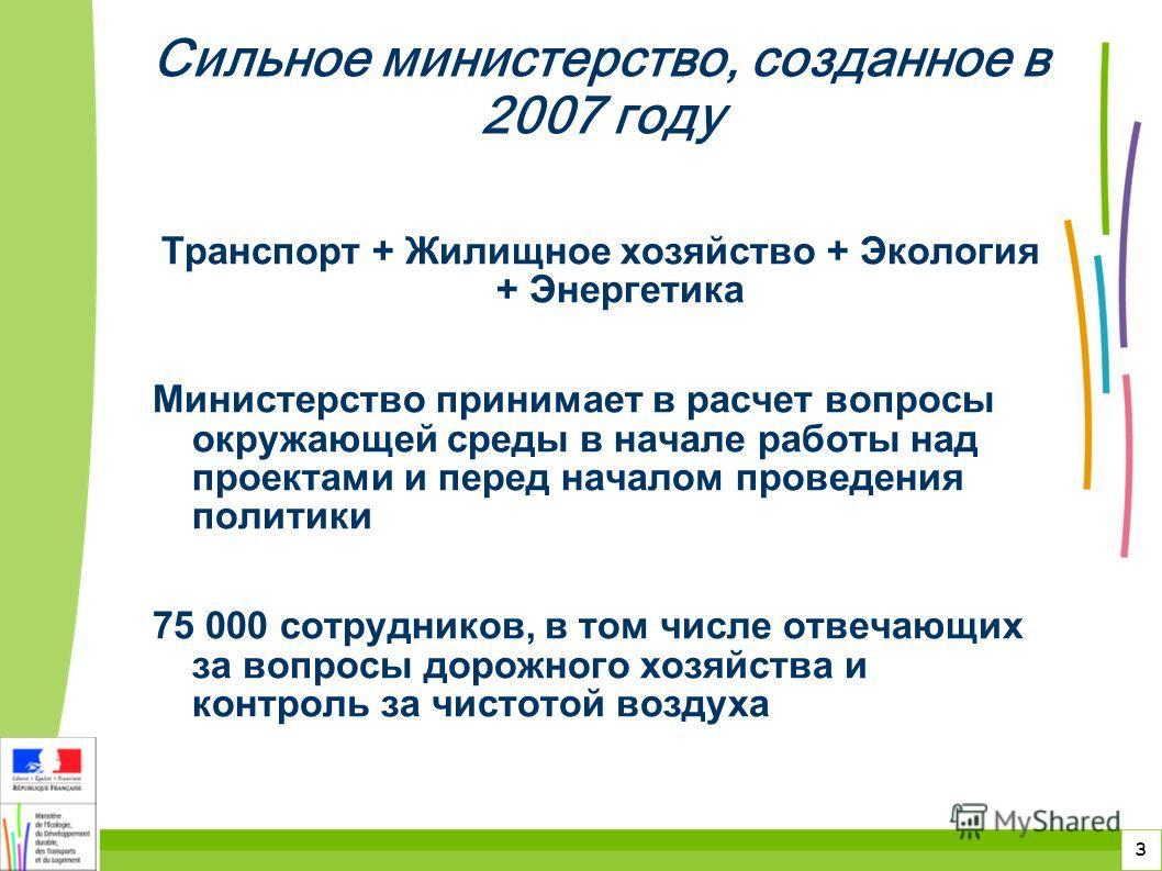 3 Сильное министерство, созданное в 2007 году Транспорт + Жилищное хозяйство + Экология + Энергетика Министерство принимает в расчет вопросы окружающей среды в начале работы над проектами и перед началом проведения политики 75 000 сотрудников, в том
