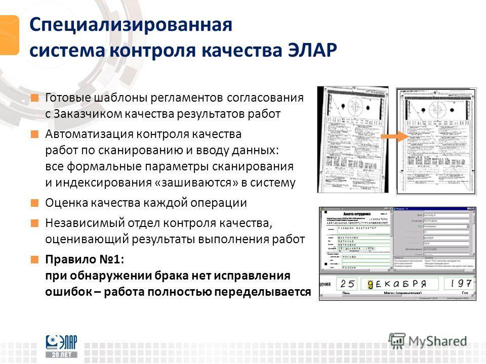 Специализированная система контроля качества ЭЛАР Готовые шаблоны регламентов согласования с Заказчиком качества результатов работ Автоматизация контроля качества работ по сканированию и вводу данных: все формальные параметры сканирования и индексиро