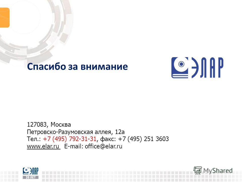 127083, Москва Петровско-Разумовская аллея, 12а Тел.: +7 (495) 792-31-31, факс: +7 (495) 251 3603 www.elar.ru E-mail: office@elar.ru Спасибо за внимание