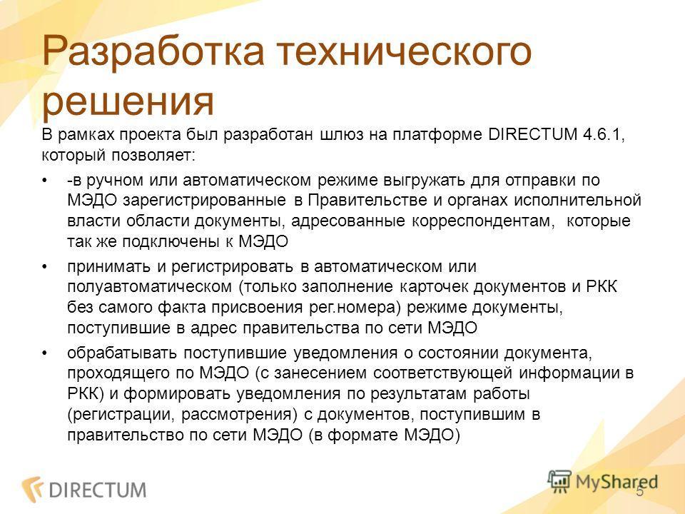 Разработка технического решения В рамках проекта был разработан шлюз на платформе DIRECTUM 4.6.1, который позволяет: -в ручном или автоматическом режиме выгружать для отправки по МЭДО зарегистрированные в Правительстве и органах исполнительной власти