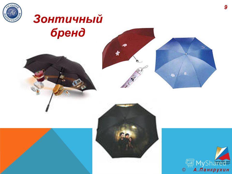 Зонтичный бренд © А.Панкрухин 9