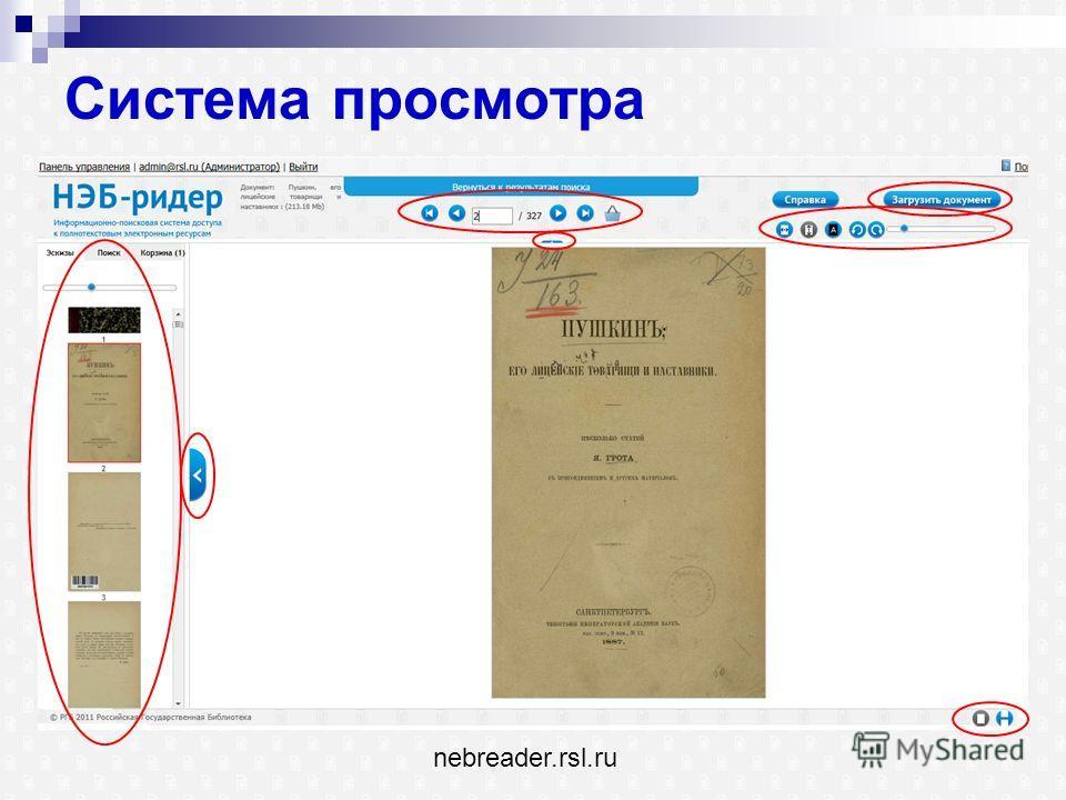 Система просмотра nebreader.rsl.ru