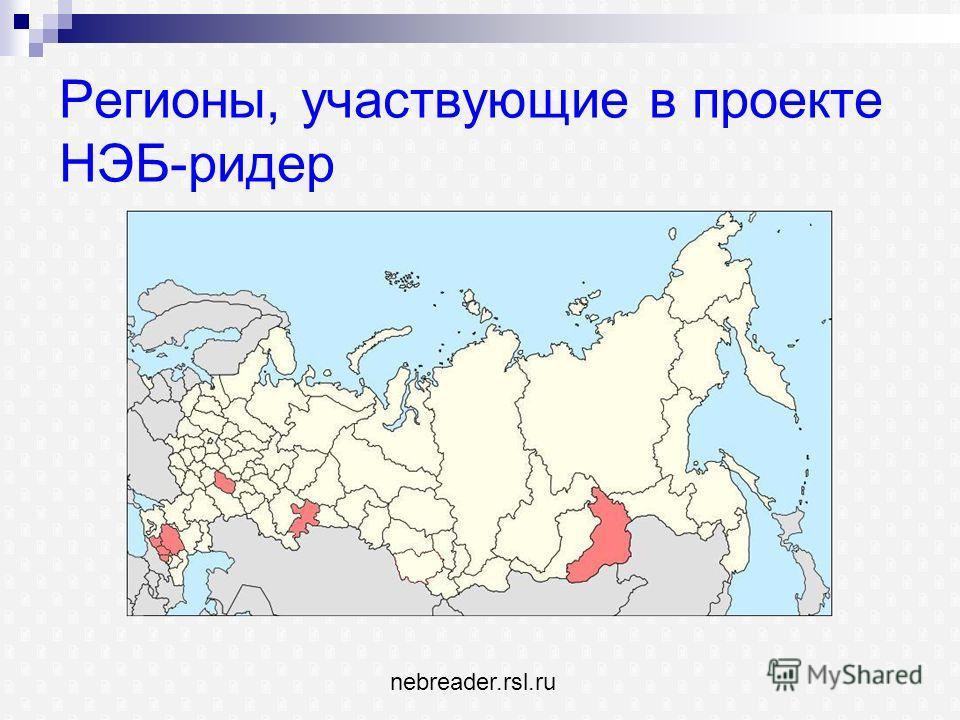 Регионы, участвующие в проекте НЭБ-ридер nebreader.rsl.ru