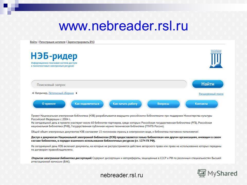www.nebreader.rsl.ru nebreader.rsl.ru