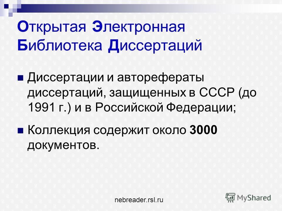 Открытая Электронная Библиотека Диссертаций Диссертации и авторефераты диссертаций, защищенных в СССР (до 1991 г.) и в Российской Федерации; Коллекция содержит около 3000 документов. nebreader.rsl.ru
