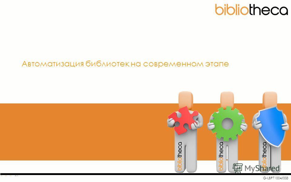 1 Автоматизация библиотек на современном этапе G-LBPT1004/003