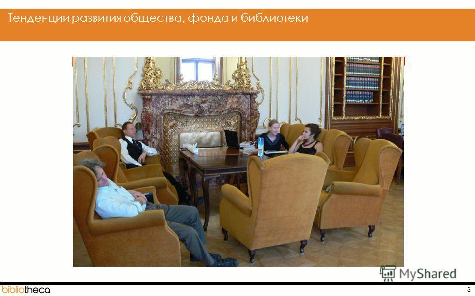 3 Тенденции развития общества, фонда и библиотеки
