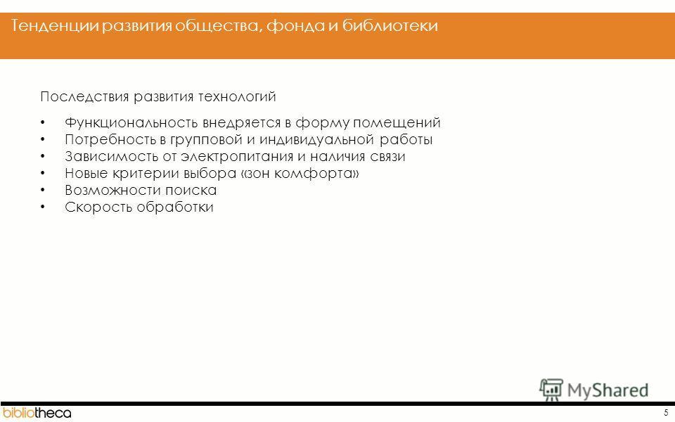 5 Тенденции развития общества, фонда и библиотеки Последствия развития технологий Функциональность внедряется в форму помещений Потребность в групповой и индивидуальной работы Зависимость от электропитания и наличия связи Новые критерии выбора «зон к