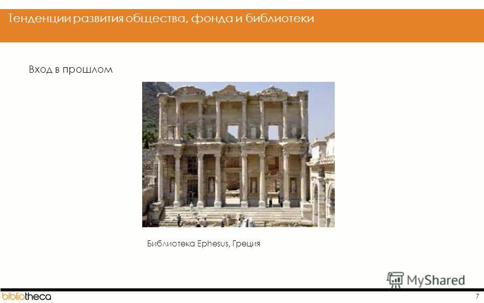 7 Тенденции развития общества, фонда и библиотеки Вход в прошлом Библиотека Ephesus, Греция