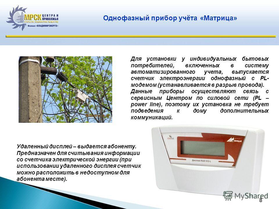 Для установки у индивидуальных бытовых потребителей, включенных в систему автоматизированного учета, выпускается счетчик электроэнергии однофазный с PL- модемом (устанавливается в разрыв провода). Данные приборы осуществляют связь с сервисным Центром