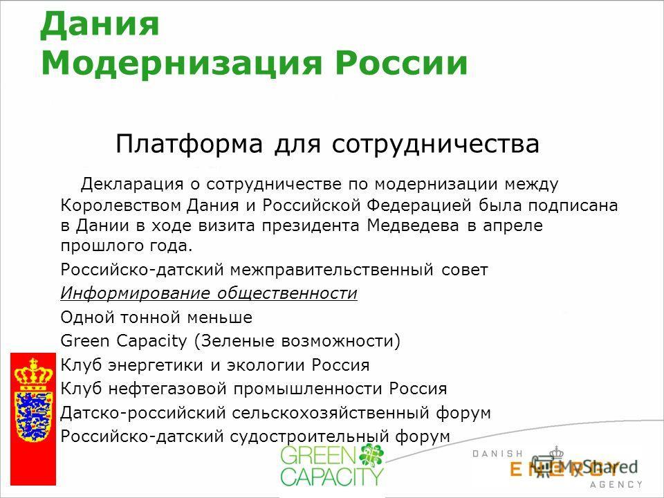 Дания Модернизация России Платформа для сотрудничества Декларация о сотрудничестве по модернизации между Королевством Дания и Российской Федерацией была подписана в Дании в ходе визита президента Медведева в апреле прошлого года. Российско-датский ме