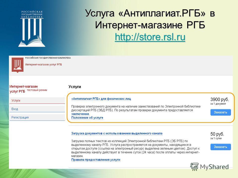 Услуга «Антиплагиат.РГБ» в Интернет-магазине РГБ http://store.rsl.ru http://store.rsl.ru