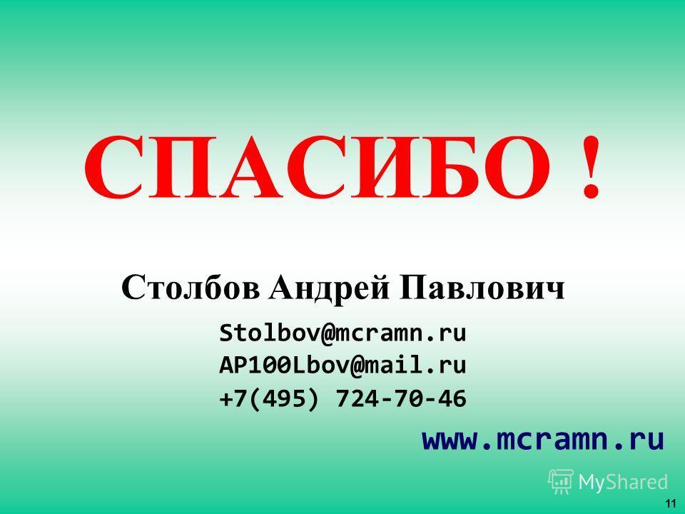 СПАСИБО ! Столбов Андрей Павлович Stolbov@mcramn.ru AP100Lbov@mail.ru +7(495) 724-70-46 www.mcramn.ru 11