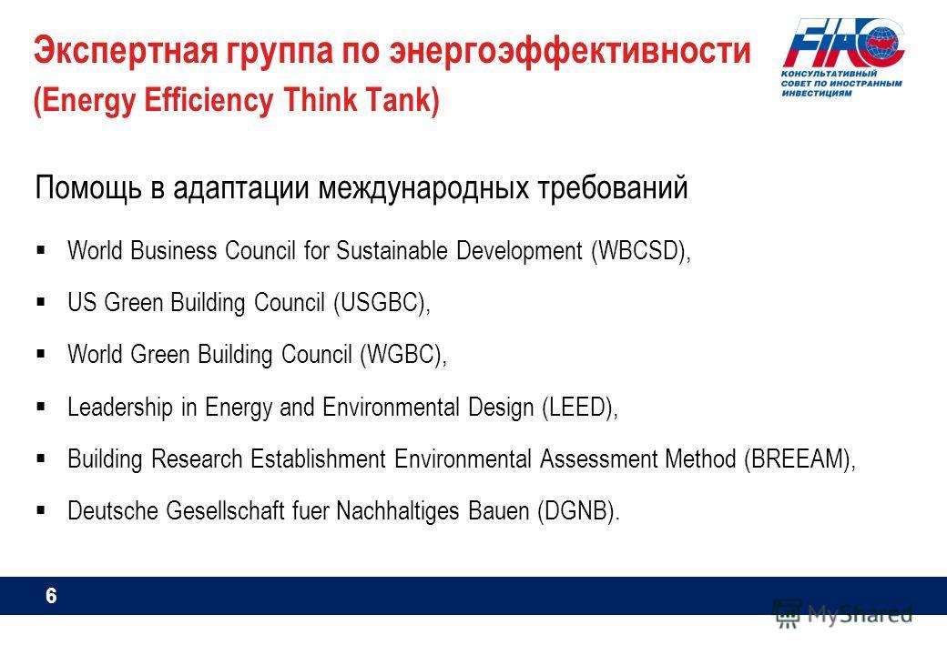 Экспертная группа по энергоэффективности (Energy Efficiency Think Tank) Помощь в адаптации международных требований World Business Council for Sustainable Development (WBCSD), US Green Building Council (USGBC), World Green Building Council (WGBC), Le