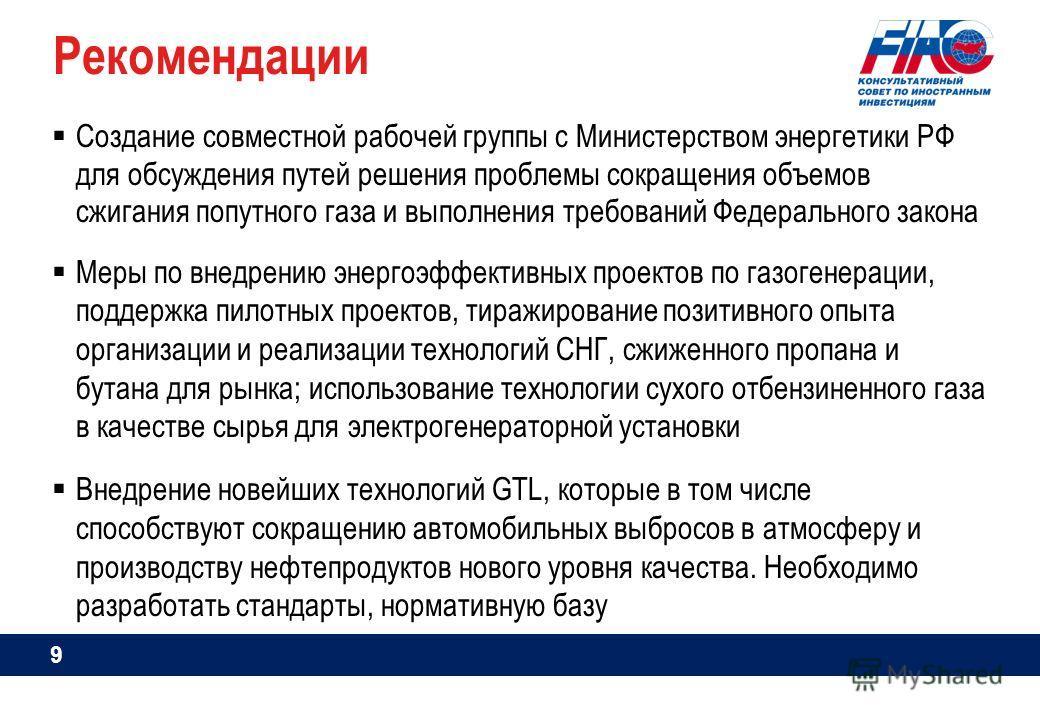 Рекомендации Создание совместной рабочей группы с Министерством энергетики РФ для обсуждения путей решения проблемы сокращения объемов сжигания попутного газа и выполнения требований Федерального закона Меры по внедрению энергоэффективных проектов по