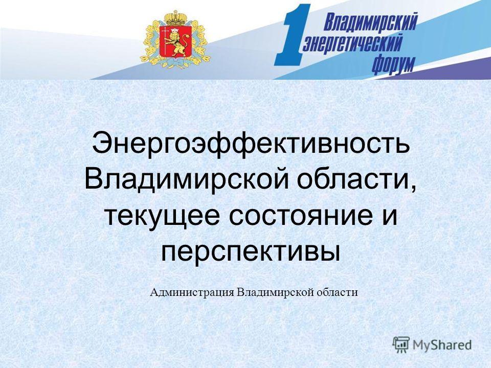 Энергоэффективность Владимирской области, текущее состояние и перспективы Администрация Владимирской области