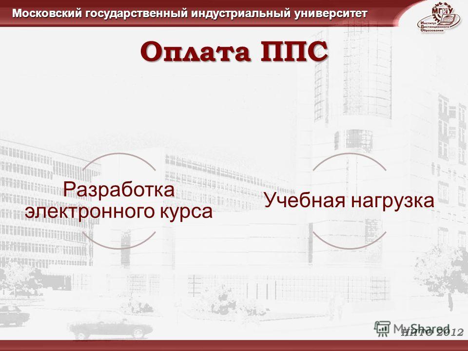 Московский государственный индустриальный университет Оплата ППС Разработка электронного курса Учебная нагрузка НИТО 2012