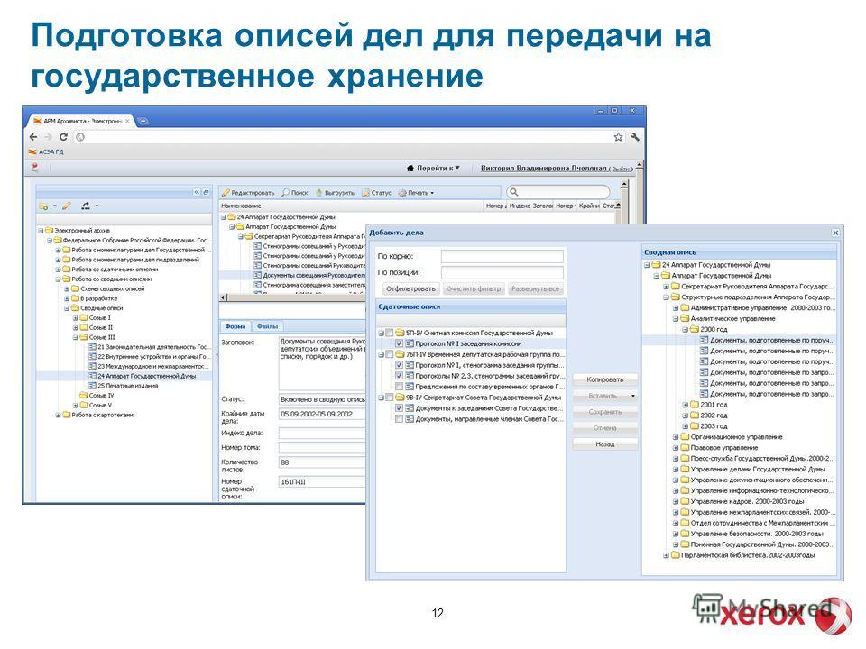 12 Подготовка описей дел для передачи на государственное хранение