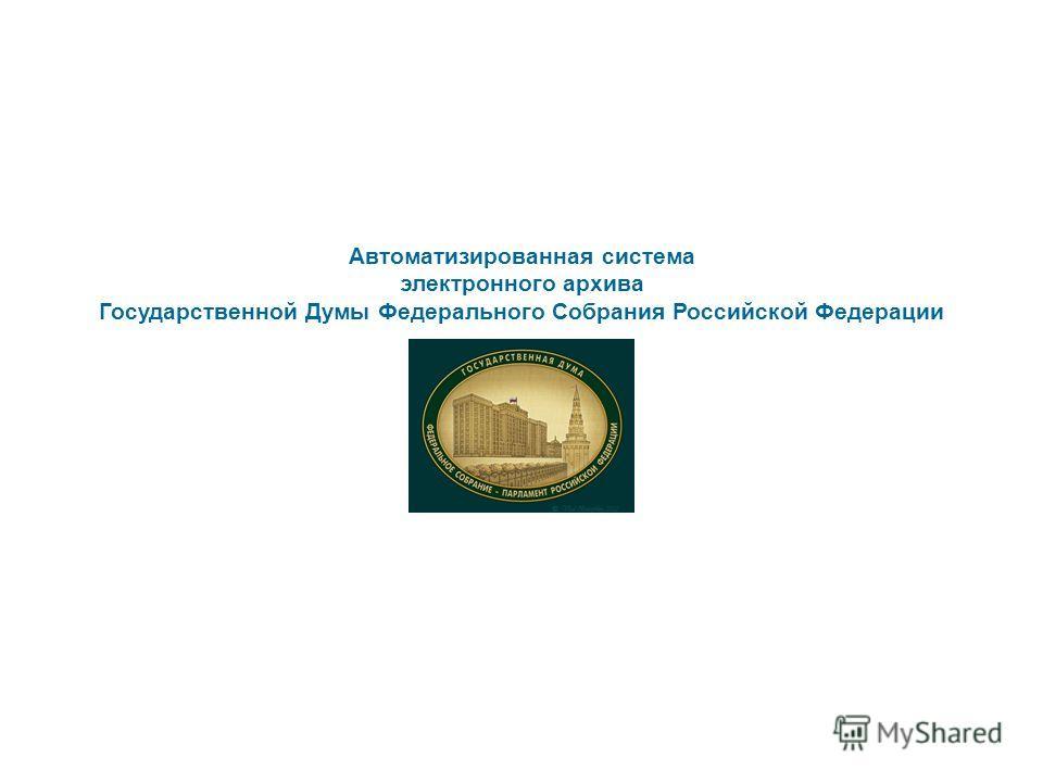 17 Автоматизированная система электронного архива Государственной Думы Федерального Собрания Российской Федерации