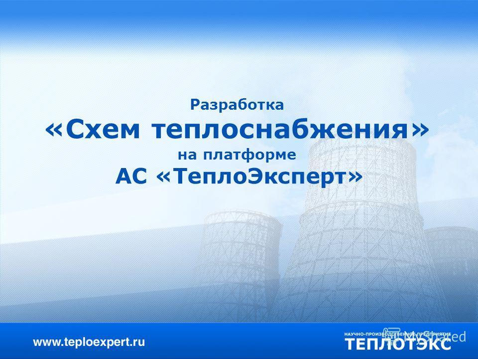 Разработка «Схем теплоснабжения» на платформе АС «ТеплоЭксперт»