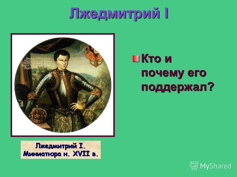 Лжедмитрий I Кто и почему его поддержал? Лжедмитрий I. Миниатюра н. XVII в.