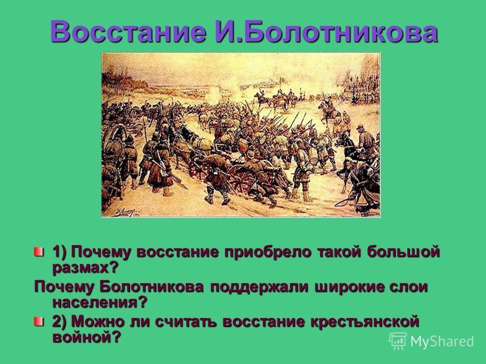 Восстание И.Болотникова 1) Почему восстание приобрело такой большой размах? Почему Болотникова поддержали широкие слои населения? 2) Можно ли считать восстание крестьянской войной?