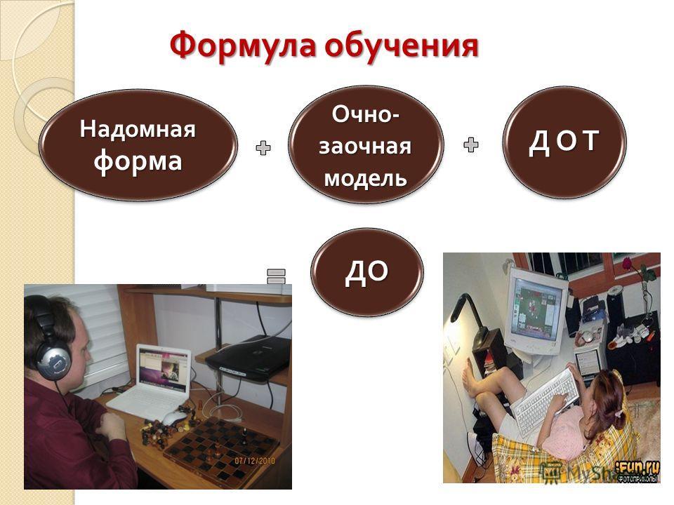 Формула обучения Надомная форма Очно - заочная модель Д О ТД О ТД О ТД О Т ДО