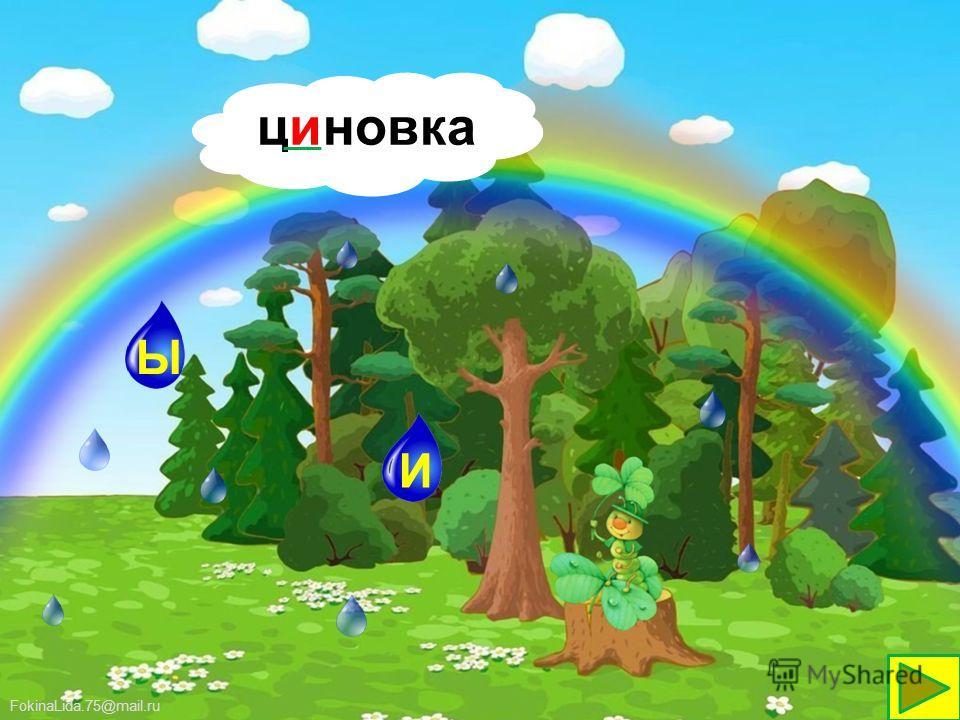 FokinaLida.75@mail.ru ЫИ цыкать ы