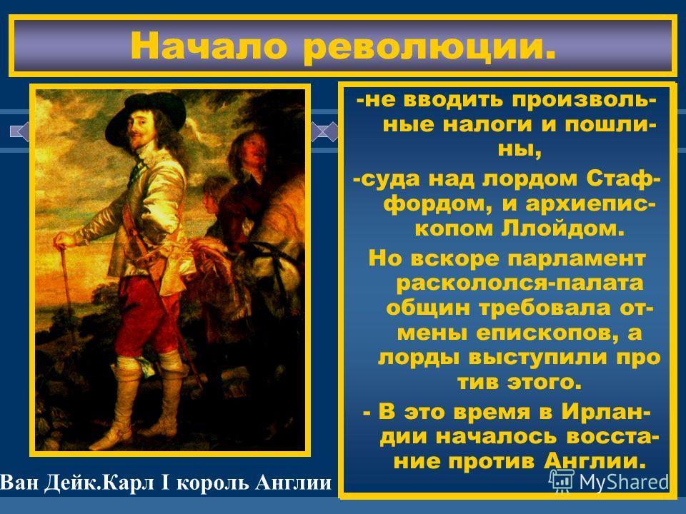 ЖДЕМ ВАС! Начало революции. В 1637 г. Карл I решил заменить в Шотлан- дии пресвитерианст- во на англиканство. В Шотландии началось восстание.Карл, нуж- давшийся в деньгах, собрал в 1640 г. «Дол гий парламент»,кото- рый потребовал: -не распускать его,