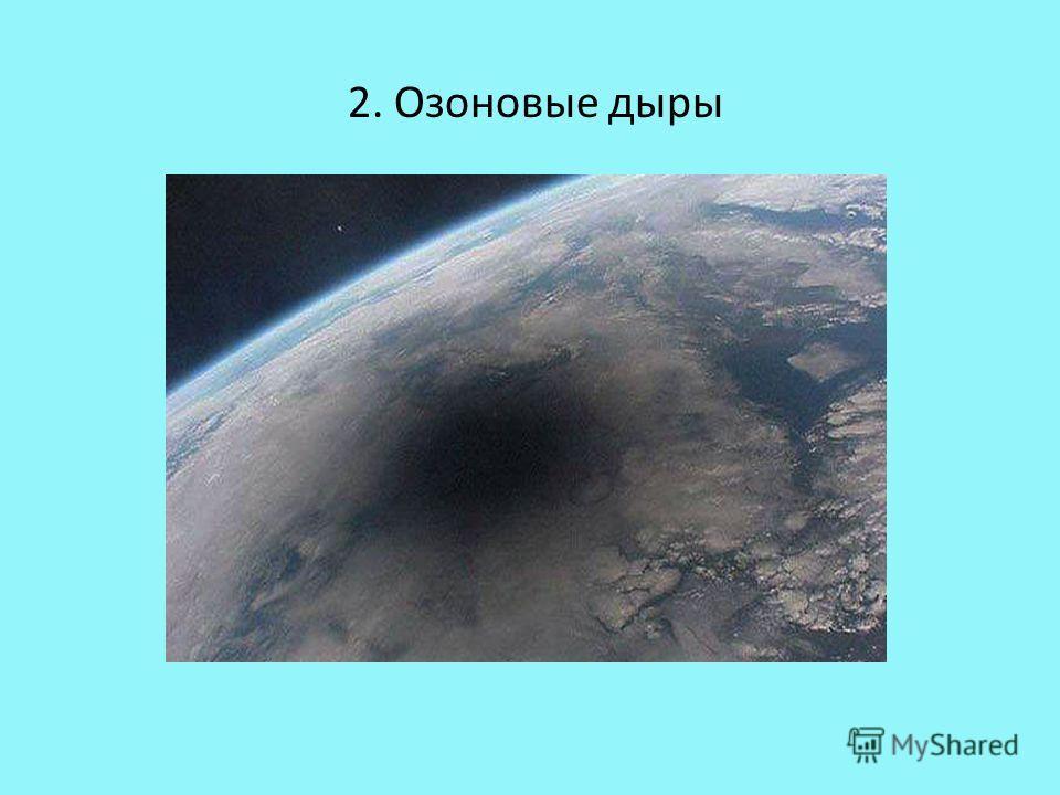 2. Озоновые дыры