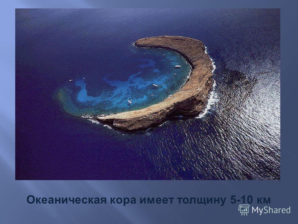 Океаническая кора имеет толщину 5-10 км