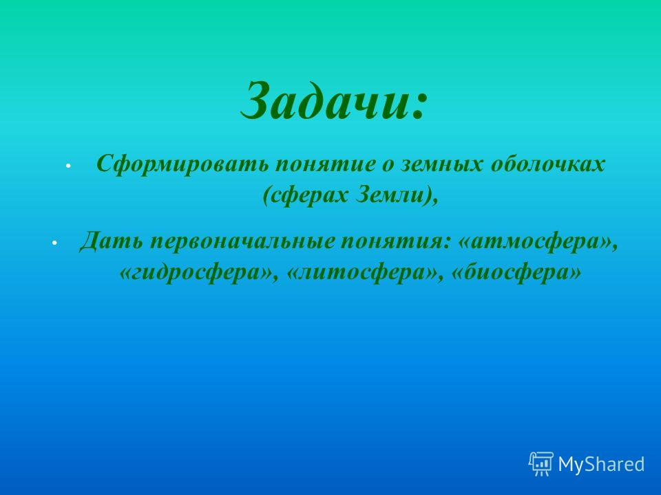 Задачи : Сформировать понятие о земных оболочках ( сферах Земли ), Дать первоначальные понятия : « атмосфера », « гидросфера », « литосфера », « биосфера »