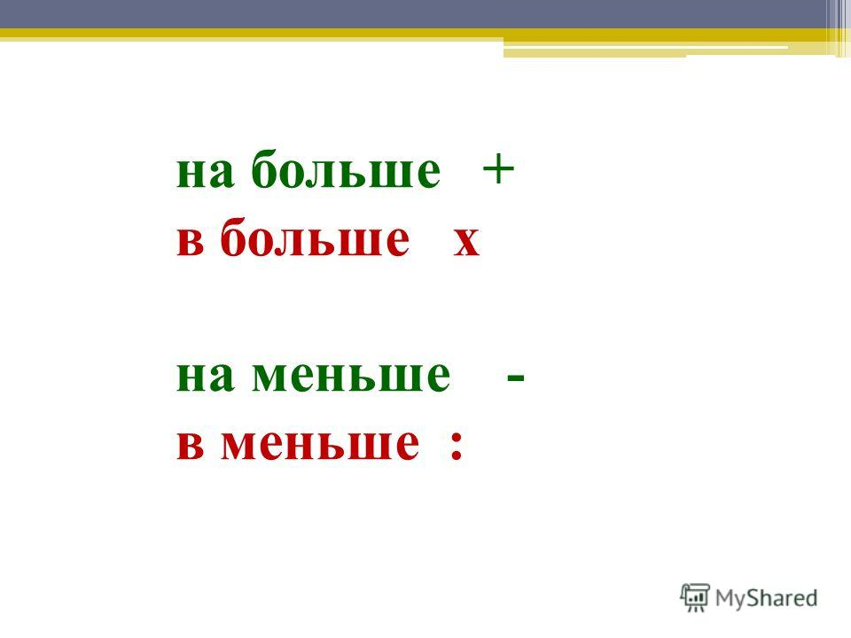 1 уровень2 уровень3 уровень 2 х 4 + 5 = 139 х 3 – 2 = 256 + 24 : 3 = 14 3 + 7 х 2 = 174 + 2 х 3 = 1018 : 6 х 3 = 9 (23 – 18) х 4 = 2030 + 3 х (12 – 7) = 4512 : 3 х ( 11 – 5 ) = 24 7 + 21 : (13-6) = 1060 – ( 24 + 3) : 3 = 515 + 3 х ( 14 – 8 ) = 23 51