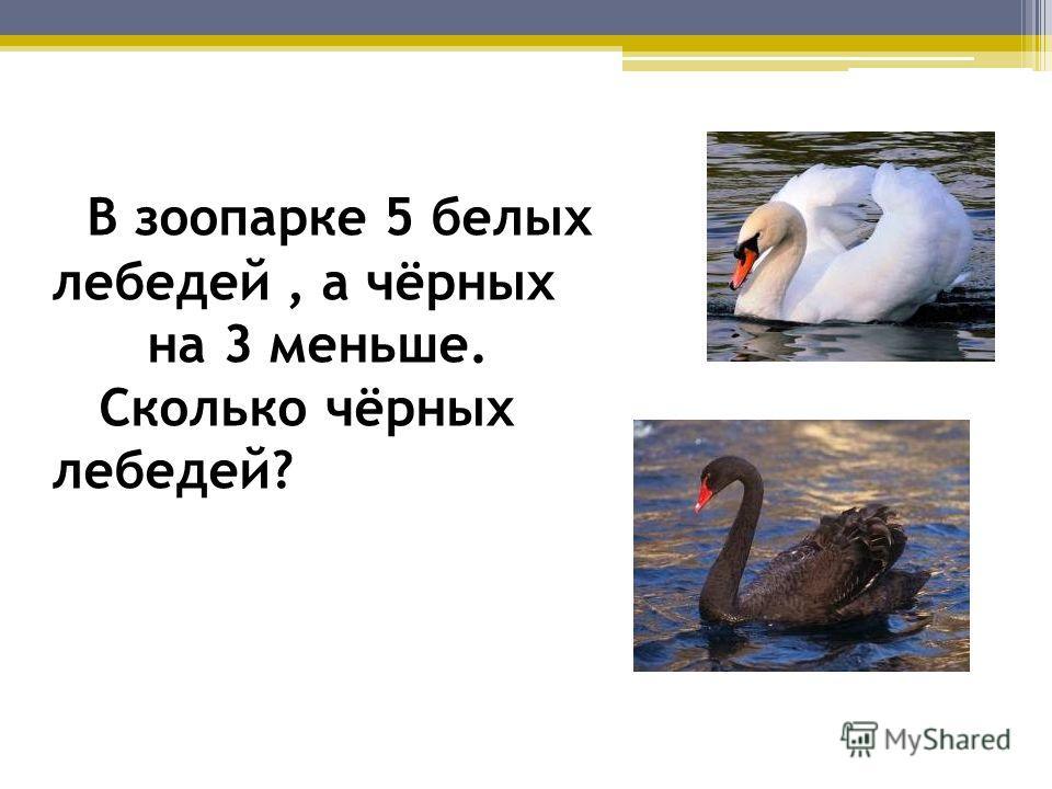 В пруду плавало 9 гусей, а уток в 3 раза меньше. Сколько уток плавало в пруду? 9 : 3 = 3 ( утки)