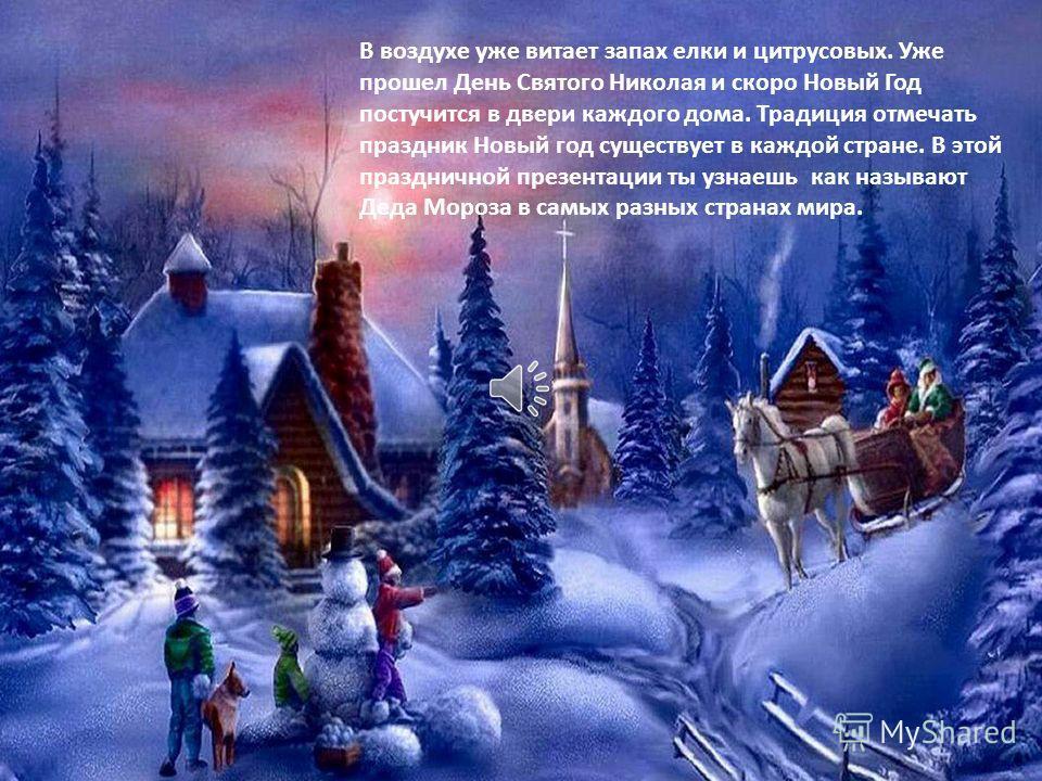 Как называют Деда Мороза в разных странах.