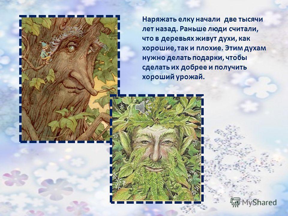 Знаешь ли ты, почему на Новый год принято наряжать елку?