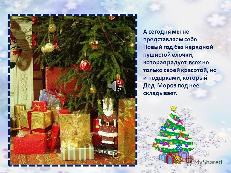 На Пасху украшают вербу. Так что давняя привычка наряжать деревья помогла России принять украшенную елку.