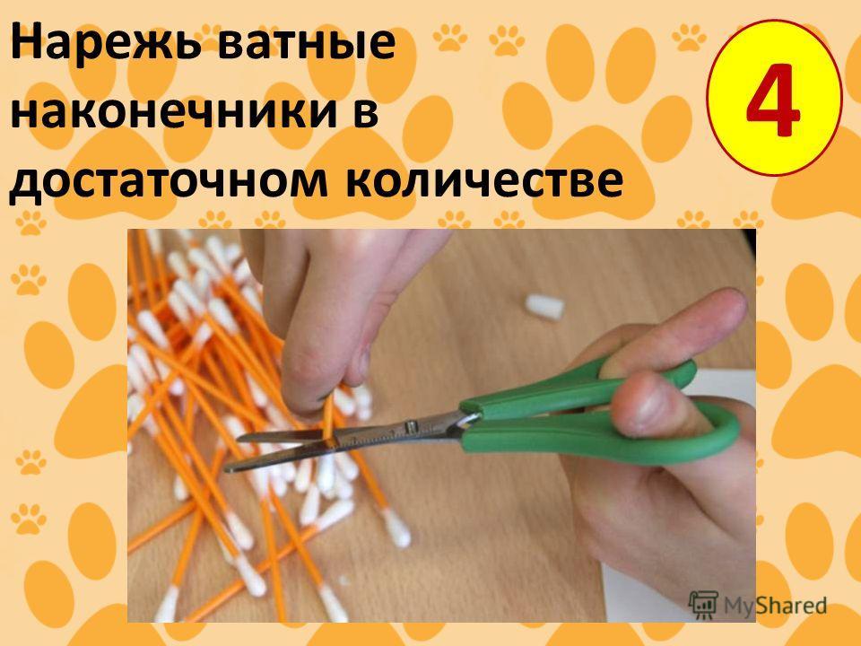 4 Нарежь ватные наконечники в достаточном количестве