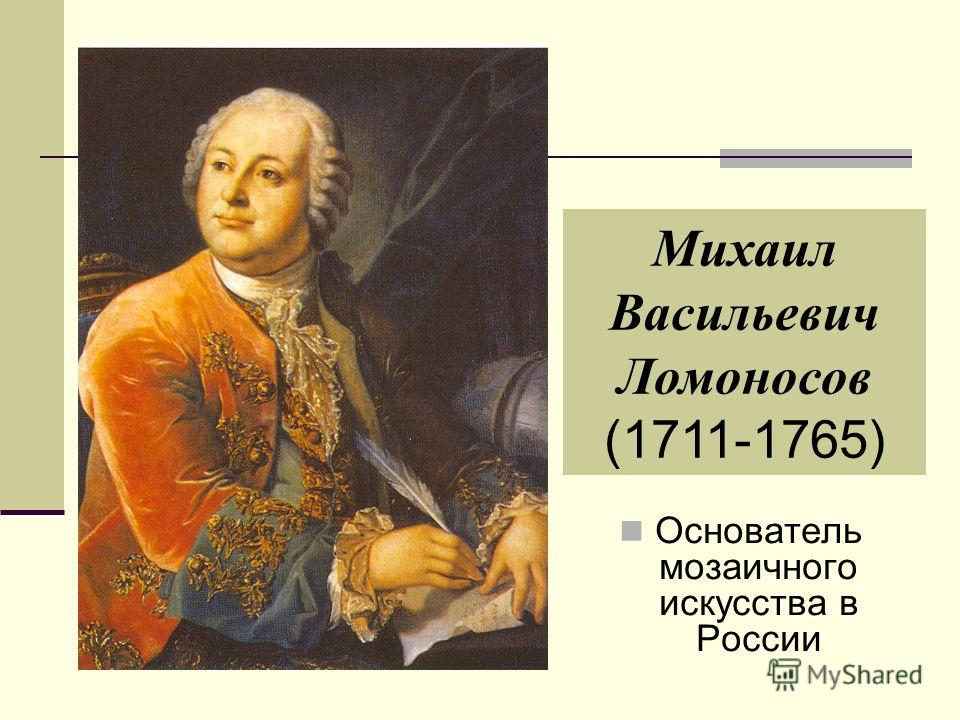 Основатель мозаичного искусства в России Михаил Васильевич Ломоносов (1711-1765)