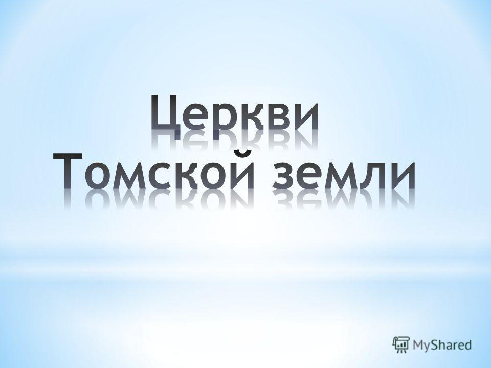 Презентация О Казанской Иконе Божией Матери