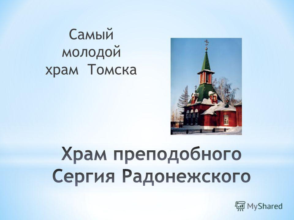 Самый молодой храм Томска